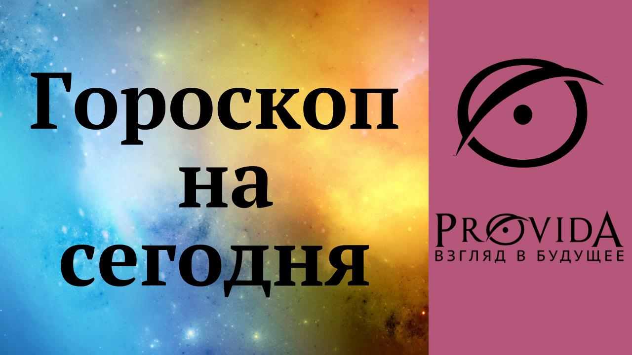 Гороскоп на 27 января 2019
