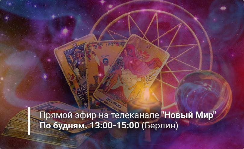 """Прямой эфир на телеканале """"Новый мир"""""""