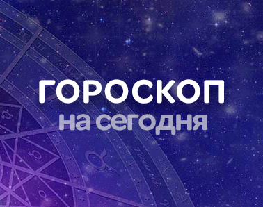 Гороскоп на 19 мая 2018