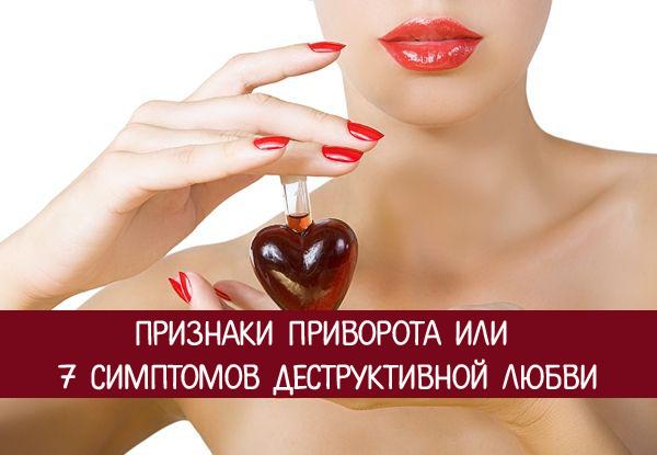 Признаки приворота или 7 симптомов деструктивной любви
