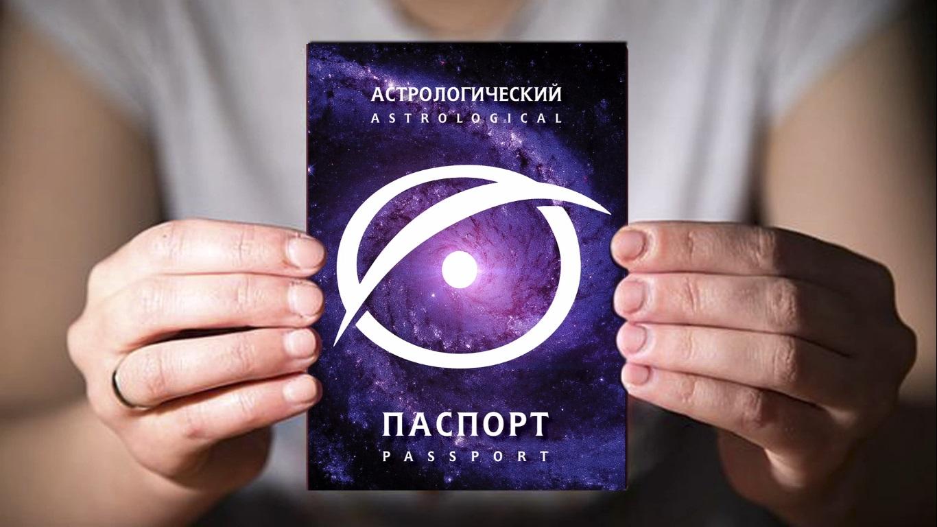 Астрологический паспорт