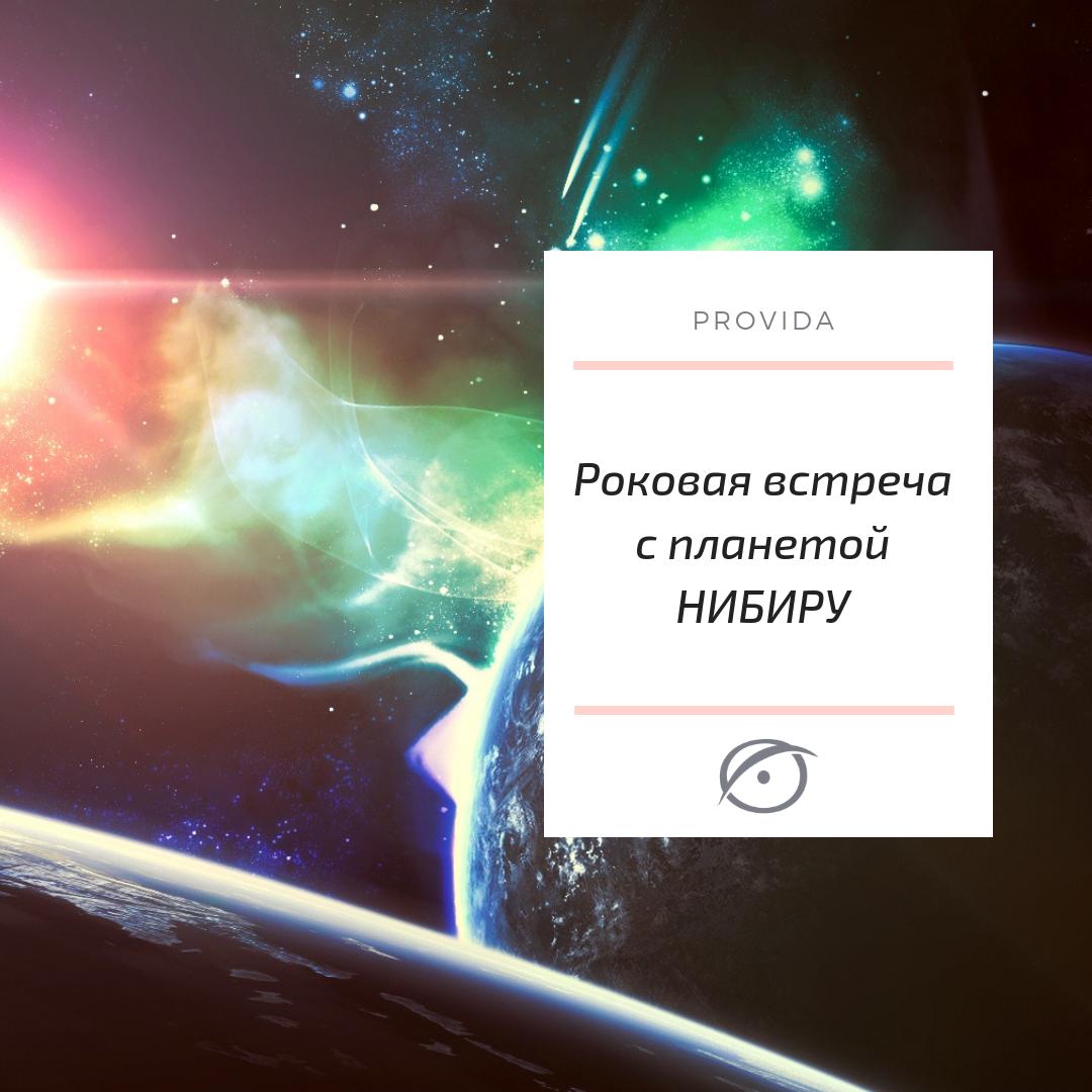 16 декабря - встреча с планетой Нибиру