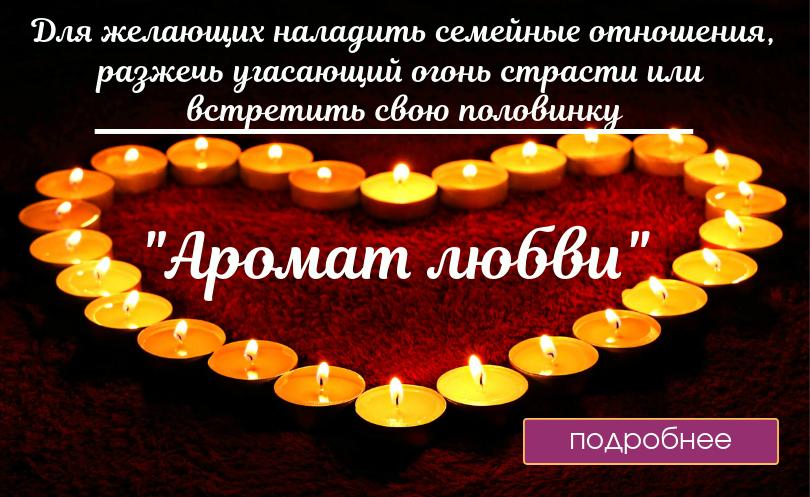"""Ритуал """"Аромат любви"""""""