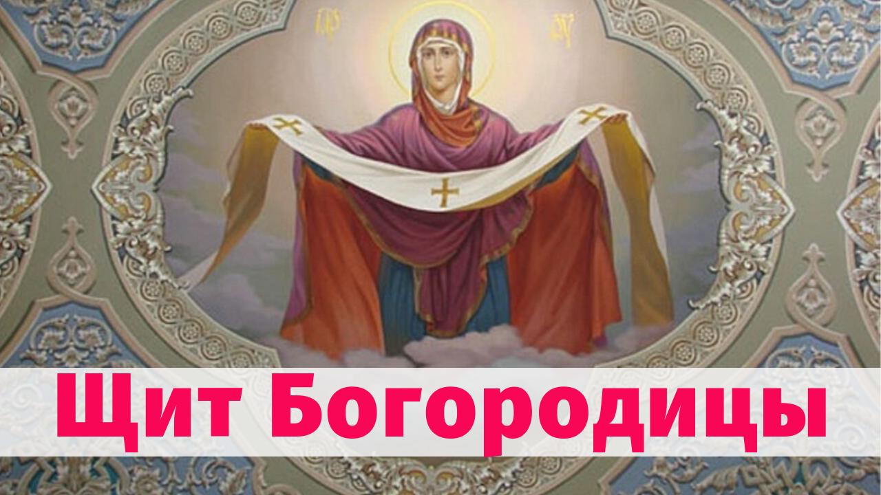 Щит Богородицы