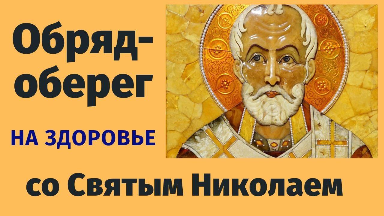 Обряд-оберег на здоровье со Святым Николаем от мастера Пелагеи